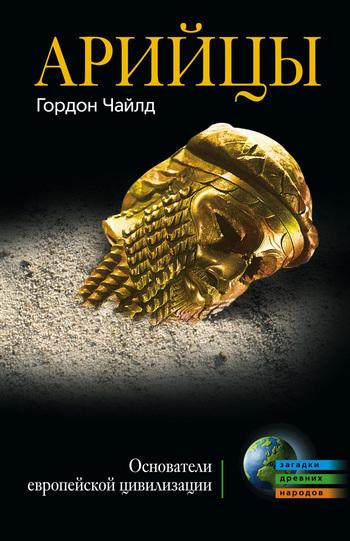 Арийцы. Основатели европейской цивилизации