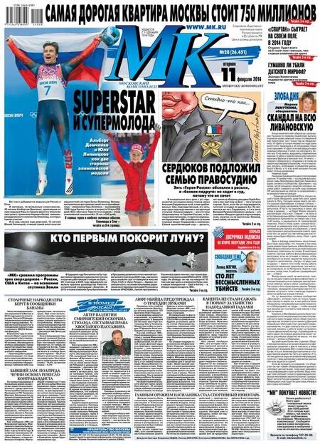 МК Московский комсомолец 28-2014