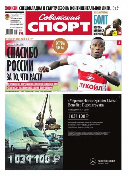 Советский Спорт (Федеральный выпуск) 124-М