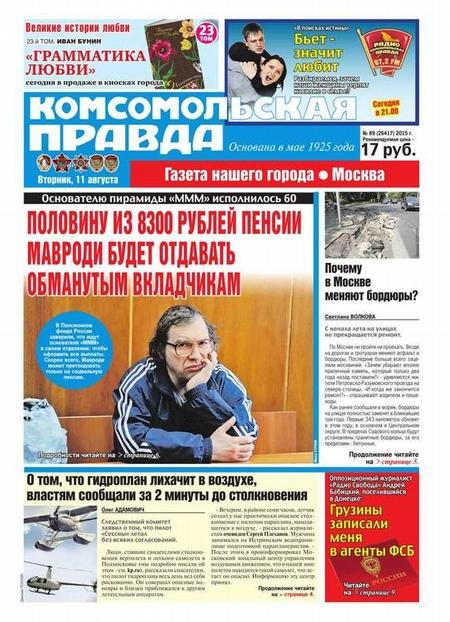 Комсомольская Правда. Москва 89-2015