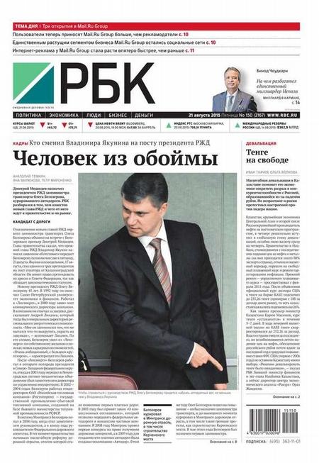 Ежедневная деловая газета РБК 150-2015
