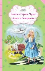 Алиса в Стране чудес. Алиса в Зазеркалье (сборник)