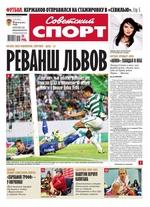 Советский Спорт (Федеральный выпуск) 120-2015
