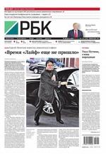Ежедневная деловая газета РБК 145-2015