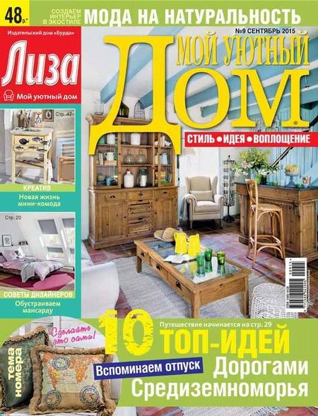 Журнал «Лиза. Мой уютный дом» №09/2015