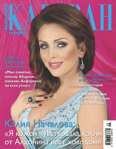 Коллекция Караван историй №06 / июнь 2012