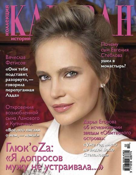 Коллекция Караван историй №02 / февраль 2014