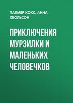 Приключения Мурзилки и маленьких человечков (сборник)