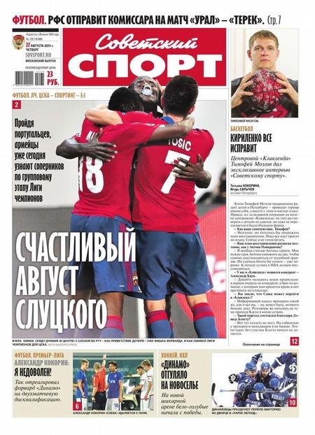 Советский Спорт (Федеральный выпуск) 125-2015