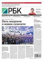 Ежедневная деловая газета РБК 100-2016