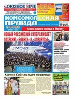 Комсомольская Правда. Москва 62ч-2016