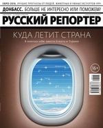 Русский репортер 13-2016