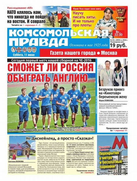 Комсомольская Правда. Москва 64с-2016