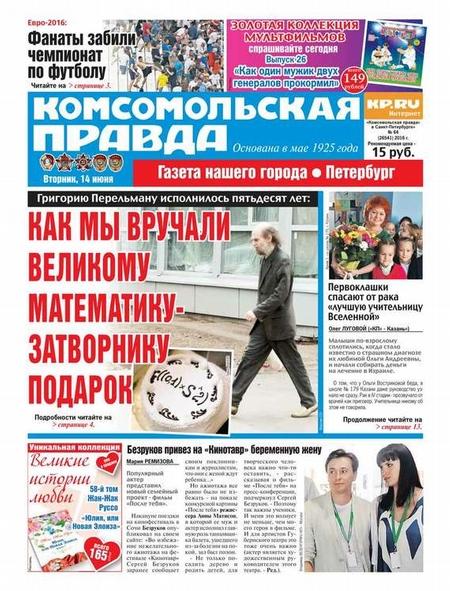 Комсомольская правда. Санкт-Петербург 64-2016