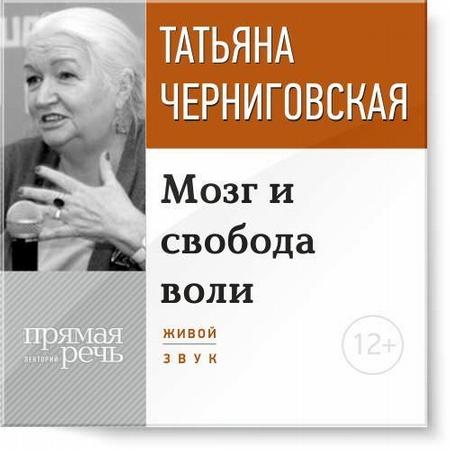 Лекция «Мозг и свобода воли»