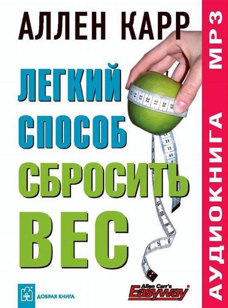 АЛЛЕН КАРР ЛЕГКИЙ СПОСОБ СБРОСИТЬ ВЕС АУДИОКНИГА MP3 СКАЧАТЬ БЕСПЛАТНО