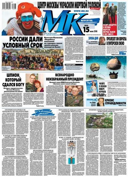 МК Московский комсомолец 123-2016