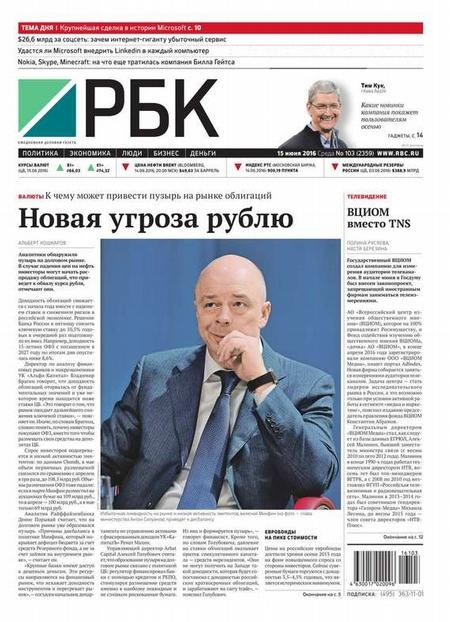 Ежедневная деловая газета РБК 103-2016