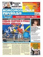 Комсомольская Правда. Москва 65-2016