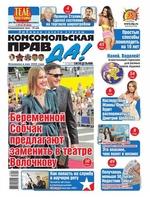 Комсомольская правда (Толстушка – Россия) 24т-2016