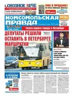 Комсомольская правда. Санкт-Петербург 65ч-2016