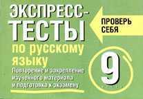 Экспресс-тесты по русскому языку. Повторение и закрепление изученного материала. 9 класс
