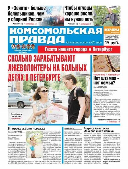Комсомольская правда. Санкт-Петербург 67с-2016