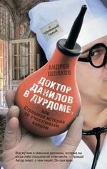 Доктор Данилов в дурдоме, или Страшная история со счастливым концом