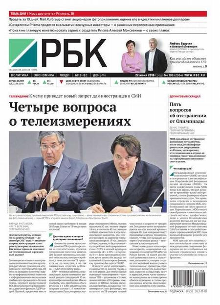 Ежедневная деловая газета РБК 108-2016