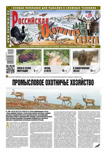 Российская Охотничья Газета 25-2016