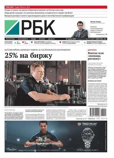 Ежедневная деловая газета РБК 111-2016