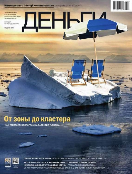 КоммерсантЪ Деньги 25-2016