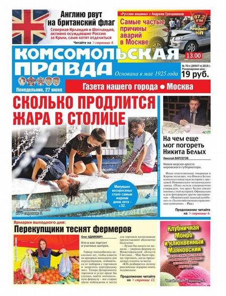 Комсомольская Правда. Москва 70п-2016