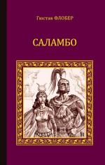 Саламбо (сборник)