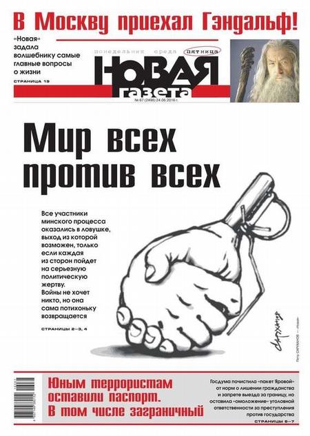 Новая газета 67-2016
