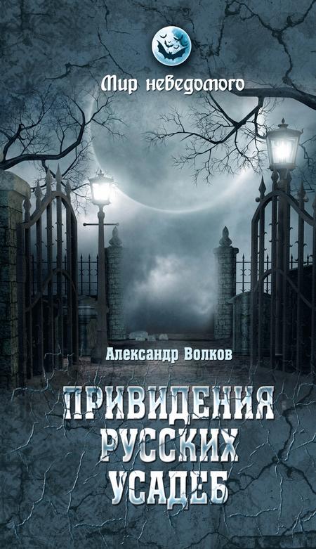 Привидения русских усадеб. И не только…