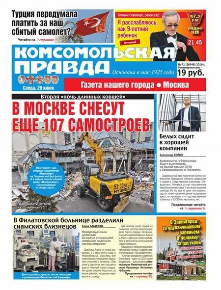 Комсомольская Правда. Москва 71-2016