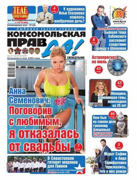 Комсомольская правда (Толстушка – Россия) 26т-2016