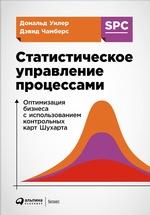 Статистическое управление процессами: Оптимизация бизнеса с использованием контрольных карт Шухарта