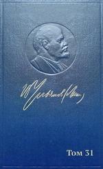 Полное собрание сочинений. Том 31. Март – апрель 1917