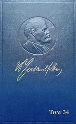 Полное собрание сочинений. Том 34. Июль – октябрь 1917