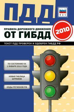 Правила дорожного движения Российской федерации 2010 по состоянию на 1 января 2010 г