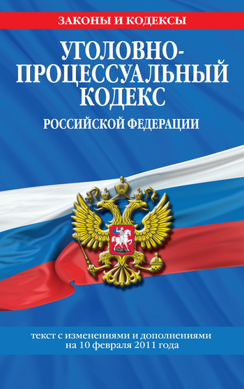 Уголовно-процессуальныйкодекс РФ.Текстсизм.идоп.на10февраля2011г