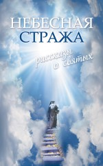 Небесная стража: Рассказы о святых