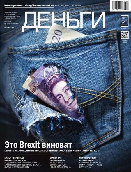 КоммерсантЪ Деньги 26-2016