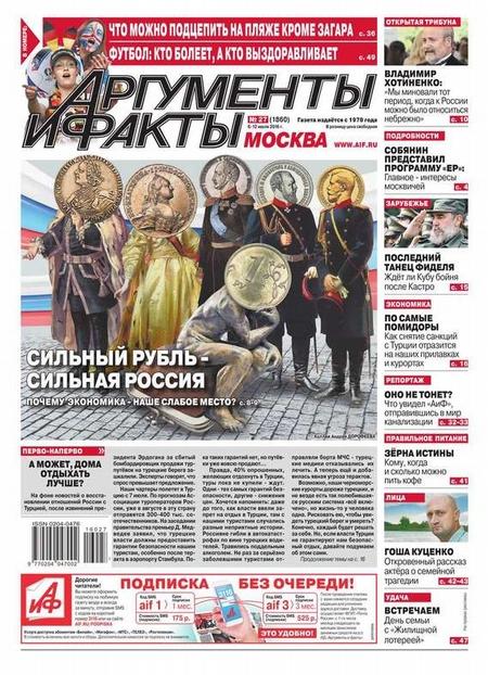 Аргументы и факты Москва 27-2016