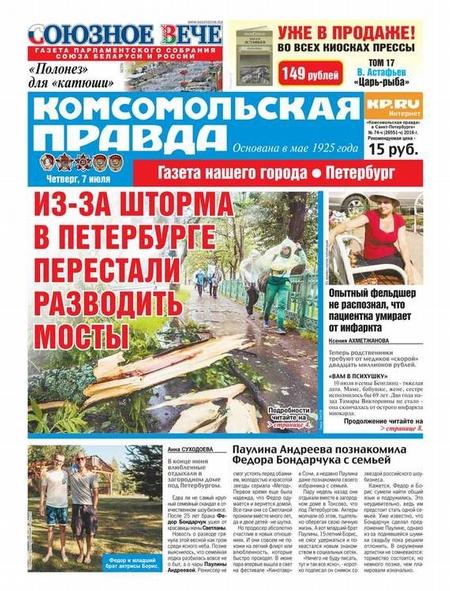 Комсомольская правда. Санкт-Петербург 74ч-2016
