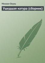 Ушедшая натура (сборник)