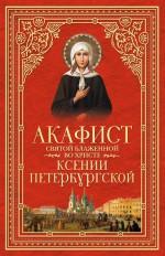 Акафист святой блаженной во Христе Ксении Петербургской