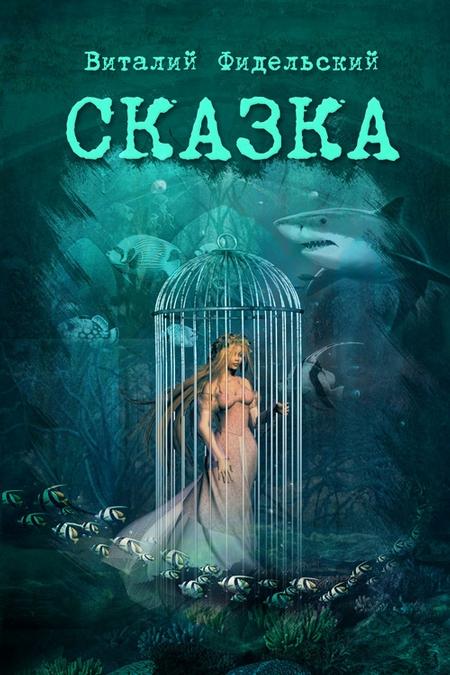 Сказка о морском царе и храбром Исиндее, его княжне да очень ловком чародее